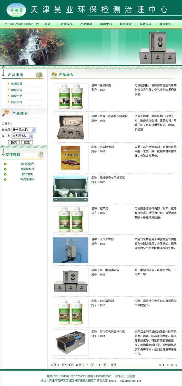 环保检测网站源程序