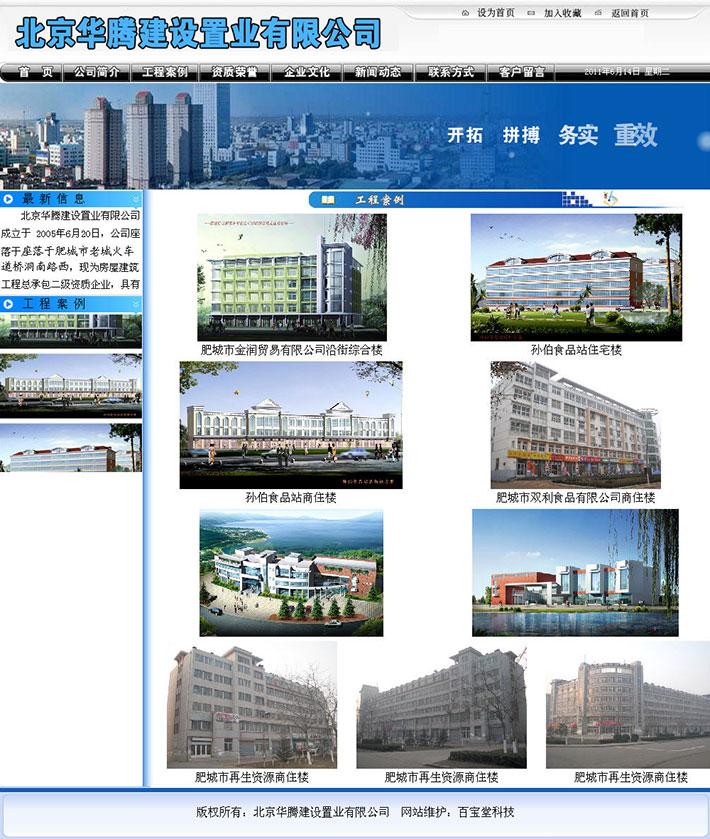 建筑置业企业网站程序