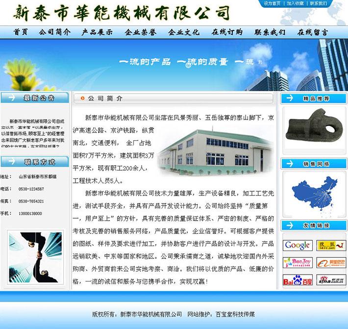 机械企业网站源代码