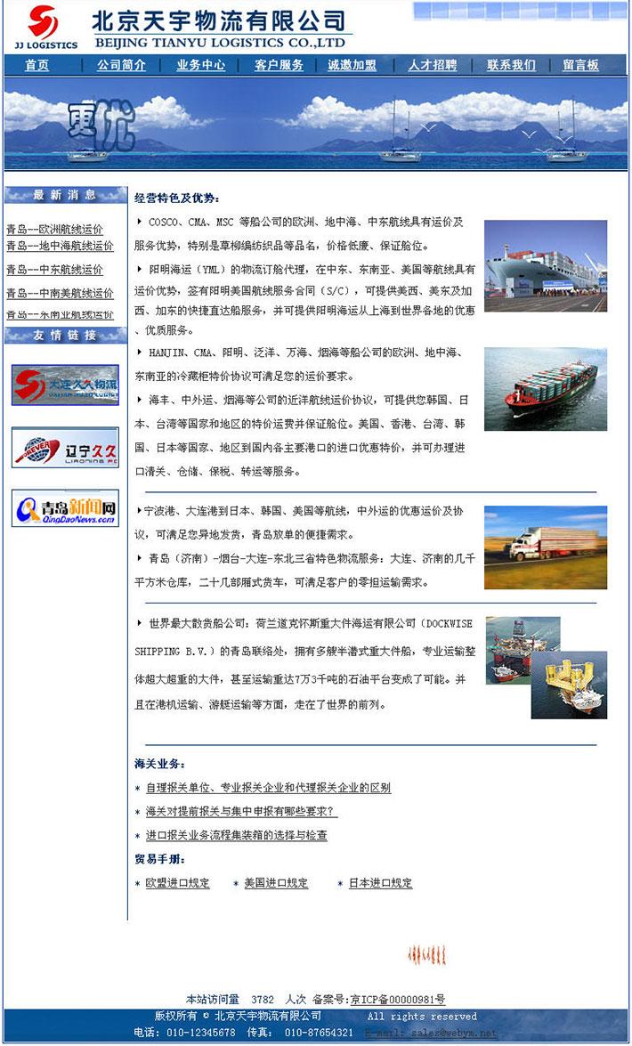 航运物流公司网站代码