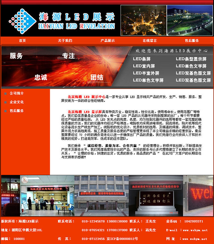 led广告显示屏网站代码
