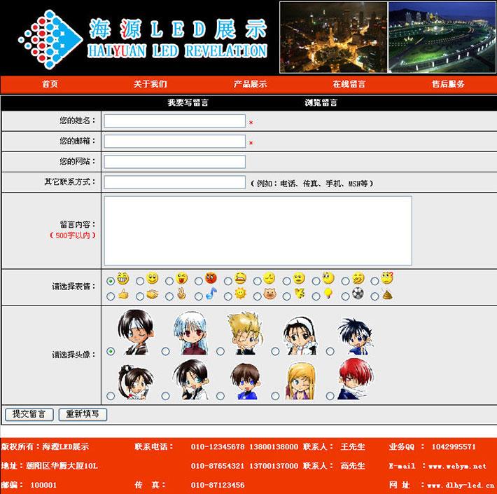 led显示屏网站在线留言页