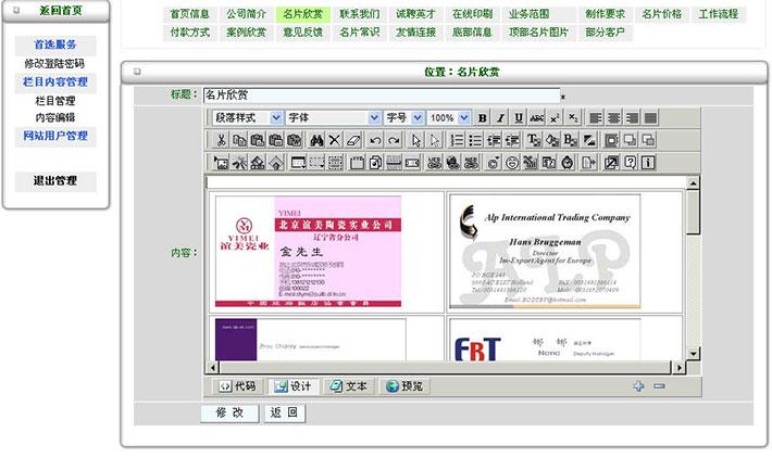 名片设计工作室网站后台管理