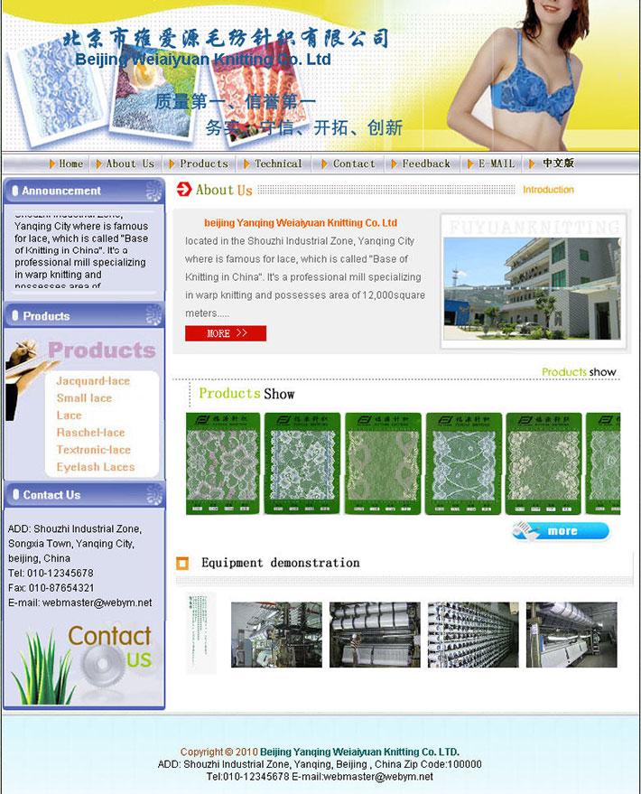 毛纺厂网站程序