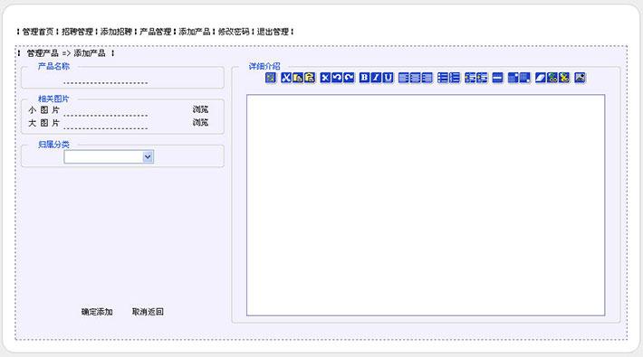 毛纺厂网站后台管理