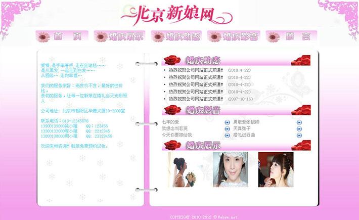 新娘网整站代码
