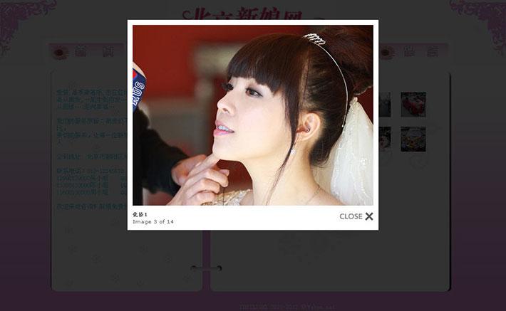新娘网站源程序