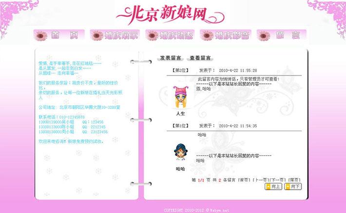 新娘网站模板