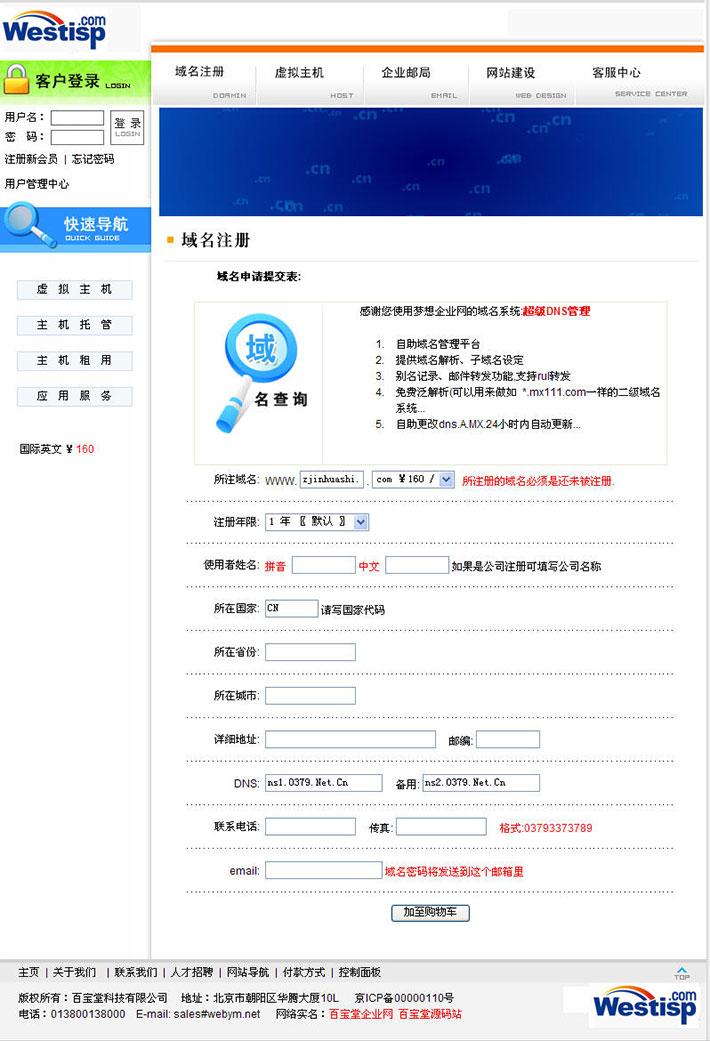 idc公司网站代码