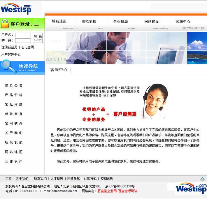 idc科技公司网站程序