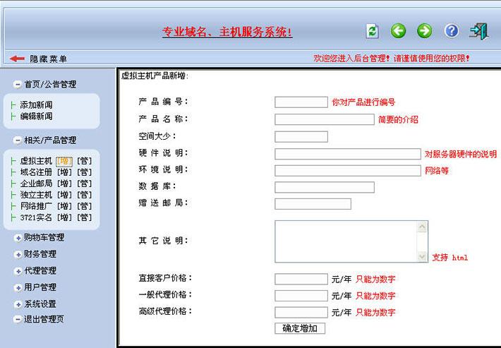 idc网络公司网站后台管理