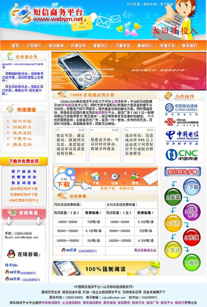 商务短信平台网站代码