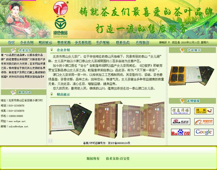 茶农作坊网站整站源代码