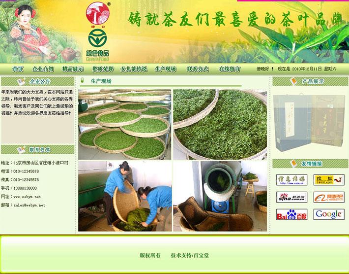 茶叶制作作坊网站程序