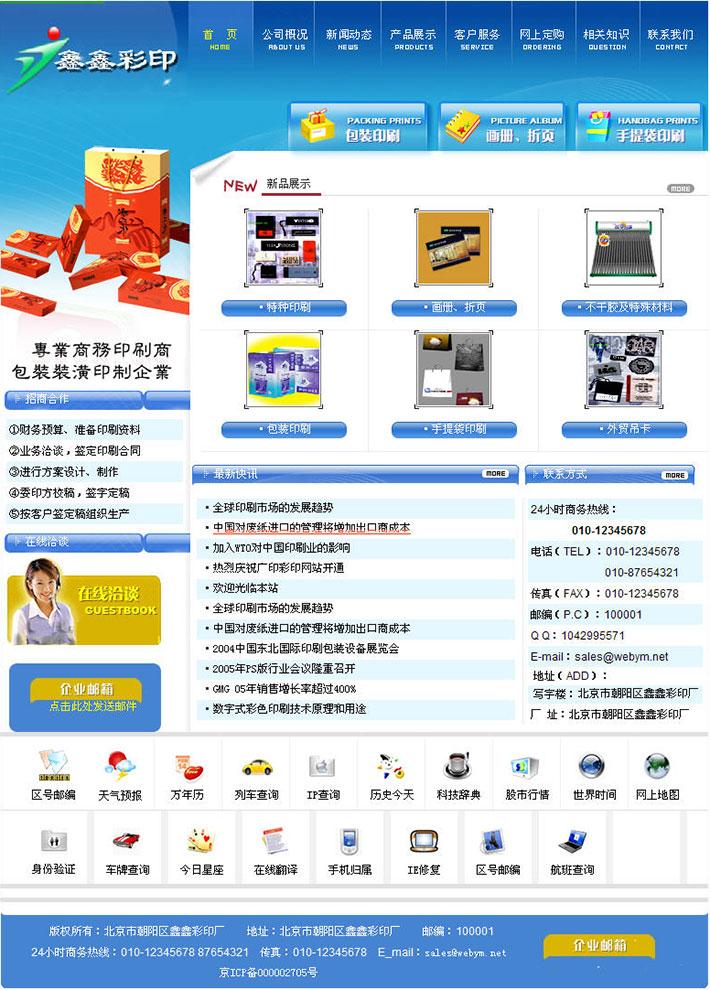 印刷包装公司网站源代码