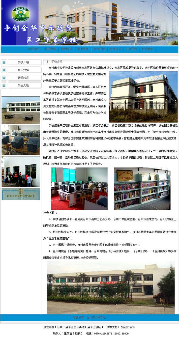 民工子弟学校网站整站代码