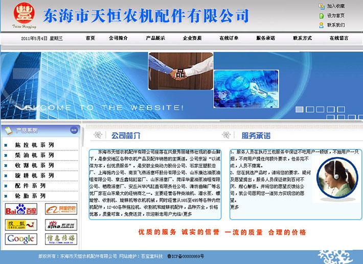 农机配件公司网站代码