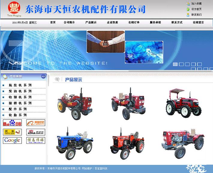 农机配件网站源代码