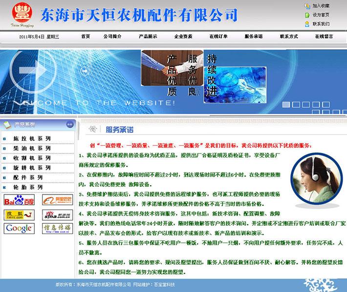 农机配件企业网站程序