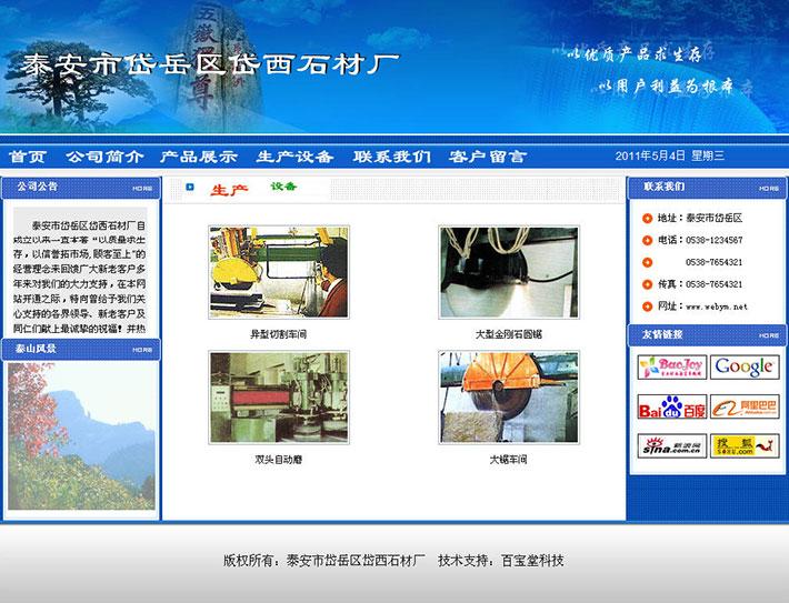 石材企业网站制作程序