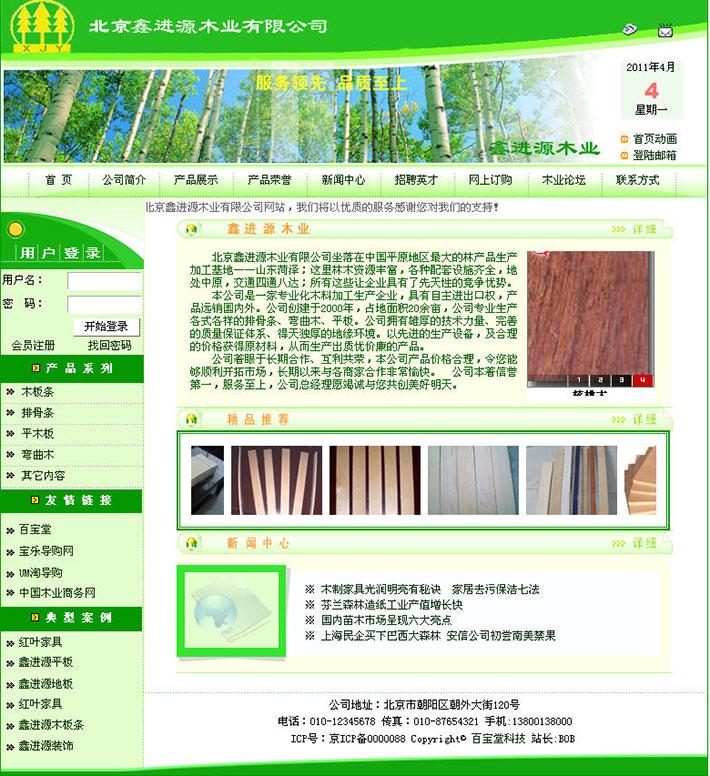 木料加工公司网站代码