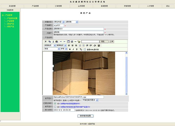 木料加工网站管理后台