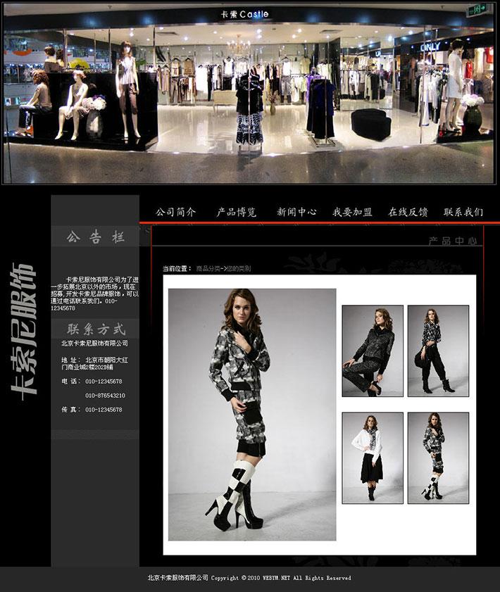 服装企业网站程序