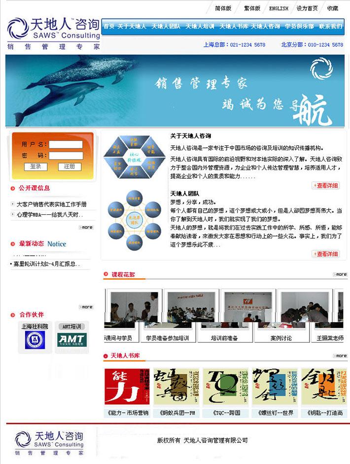 简体中文咨询管理公司源码
