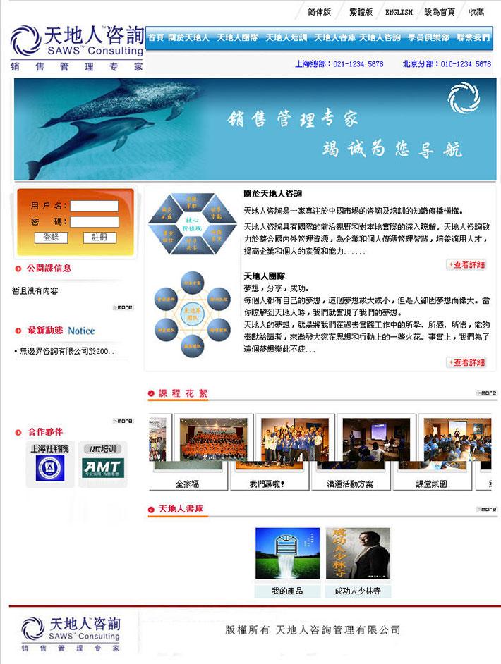 繁体中文企业咨询公司代码