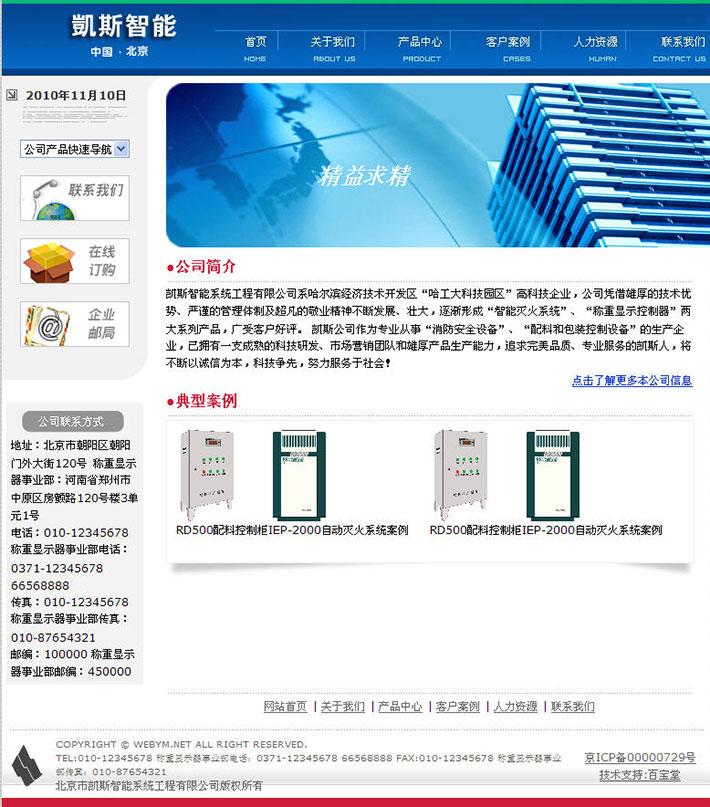 智能管理系统网站代码