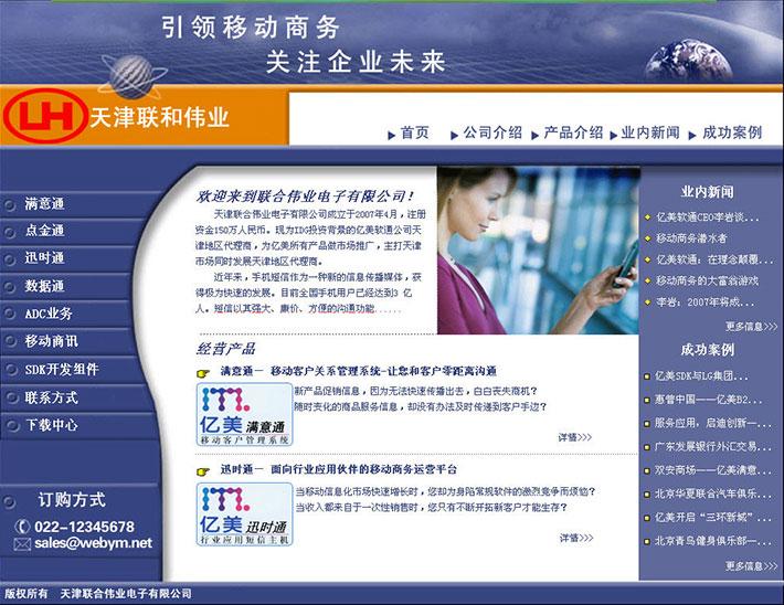 移动通讯科技公司源代码