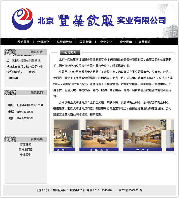 酒店实业公司网站源代码