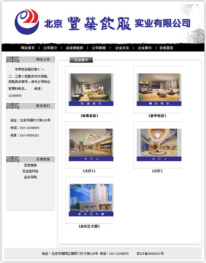 酒店管理网站源程序