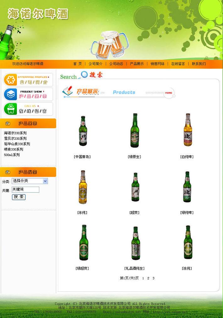 啤酒公司网站整站代码