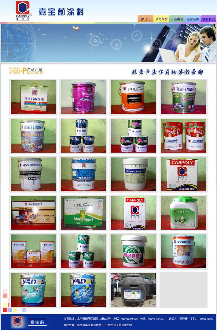 油漆企业网站源程序