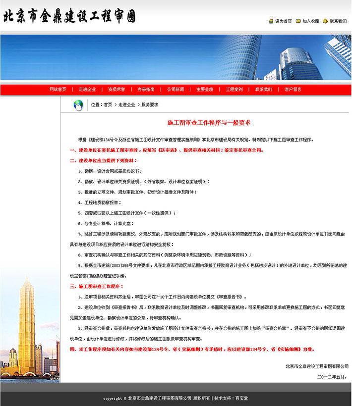 施工图设计公司网站源程序