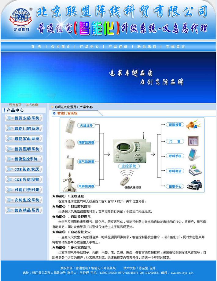 智能住宅设备公司网站源码