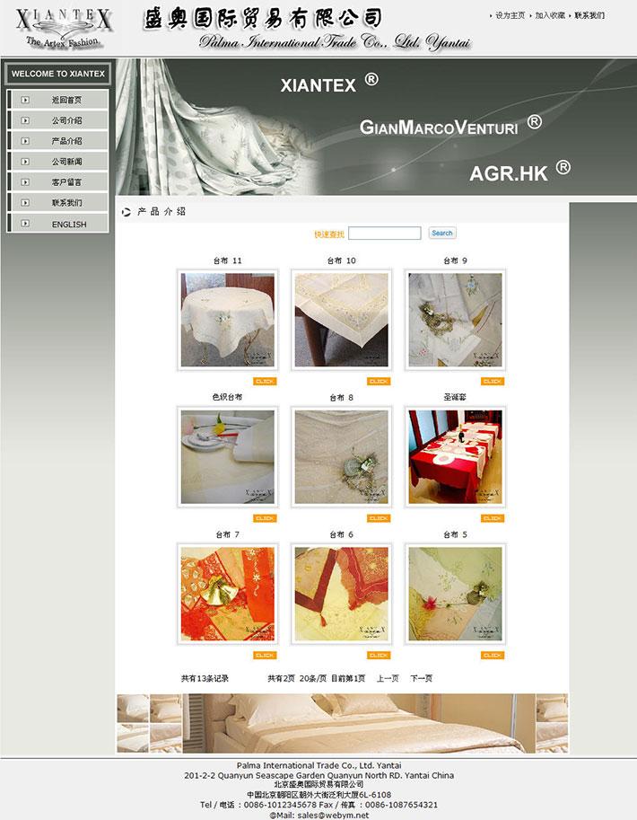 中文版国际贸易公司整站源代码