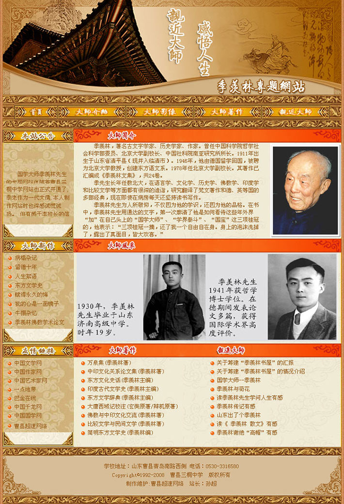 名人主页网站程序