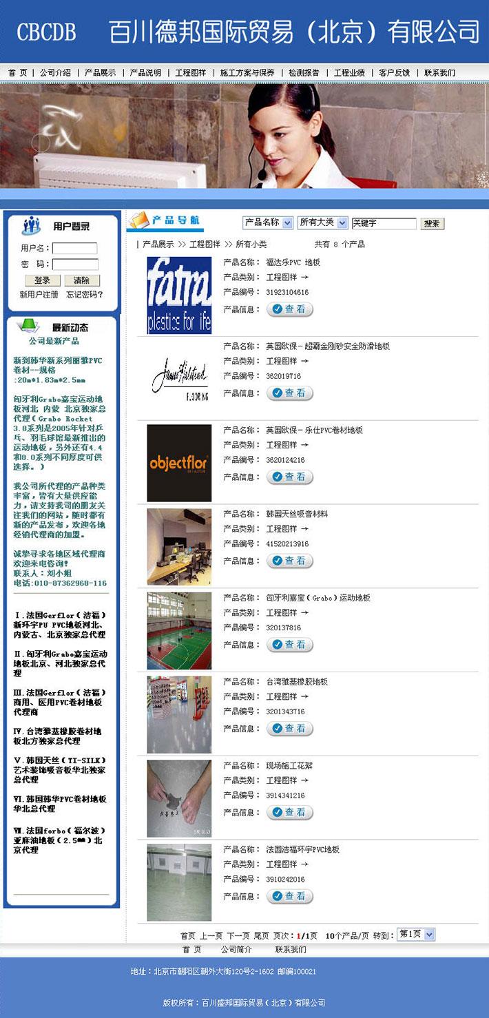 国际贸易企业网站制作源码