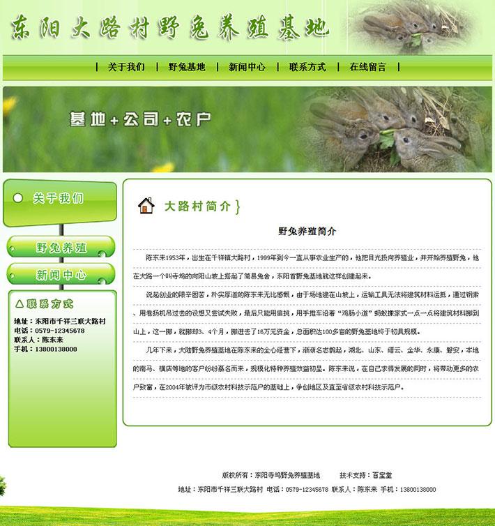 野兔养殖基地整站源代码