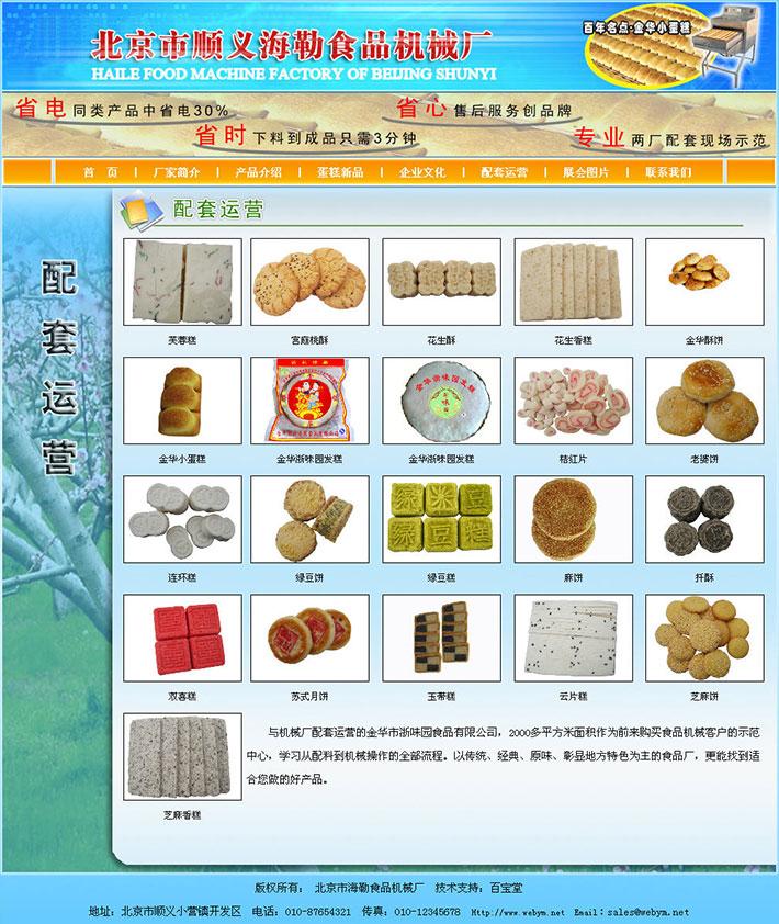 食品机械网站源代码