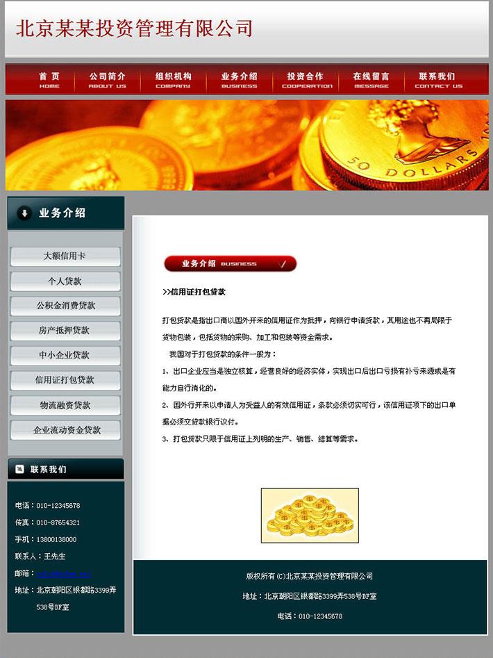 贷款网站整站源代码
