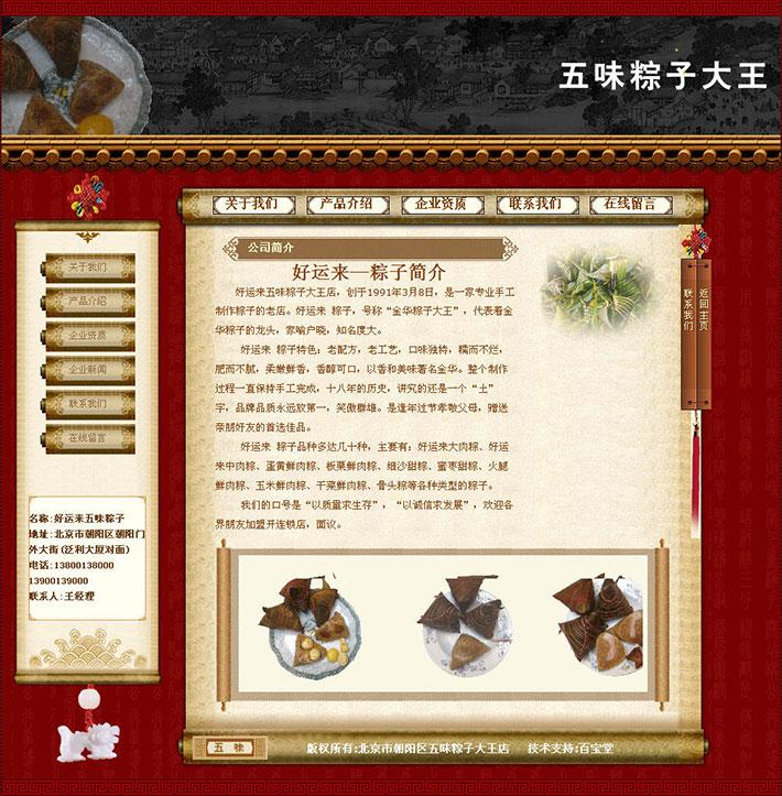 粽子店网站源代码