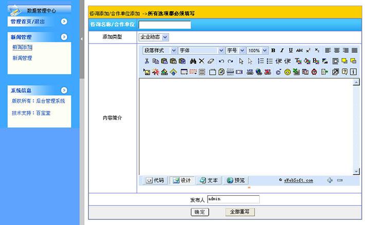 粽子网站后台管理