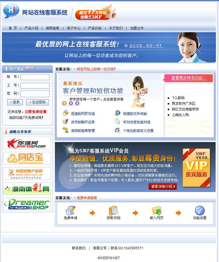 网站在线客服系统源代码