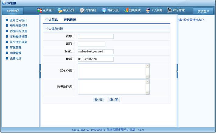 客服呼叫中心网站源程序