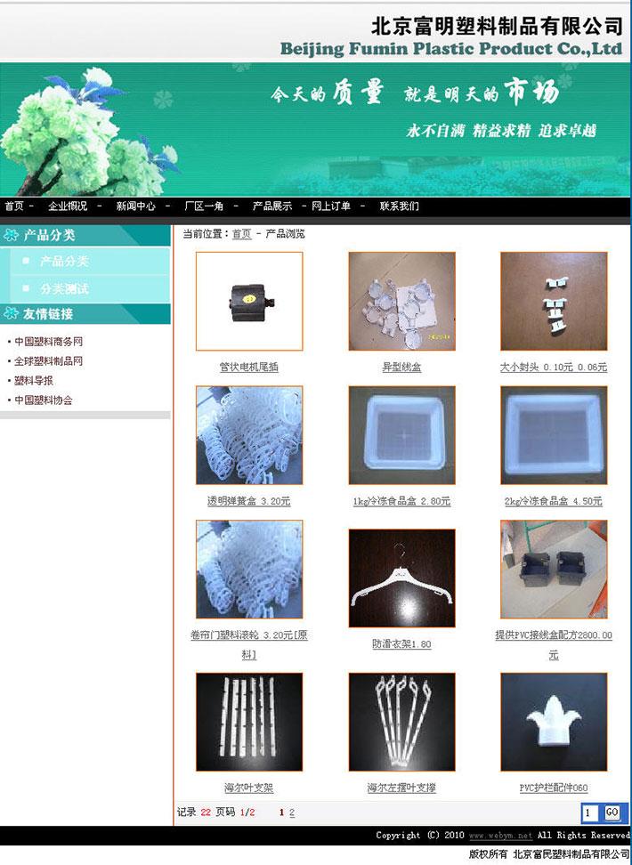 塑料制品企业网站源程序