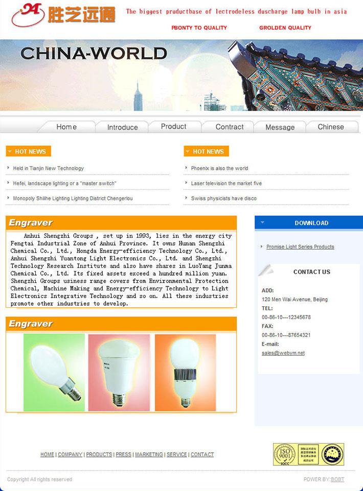 灯泡照明网站源程序