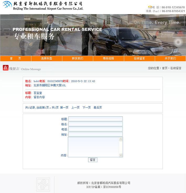 汽车专车公司网站源程序